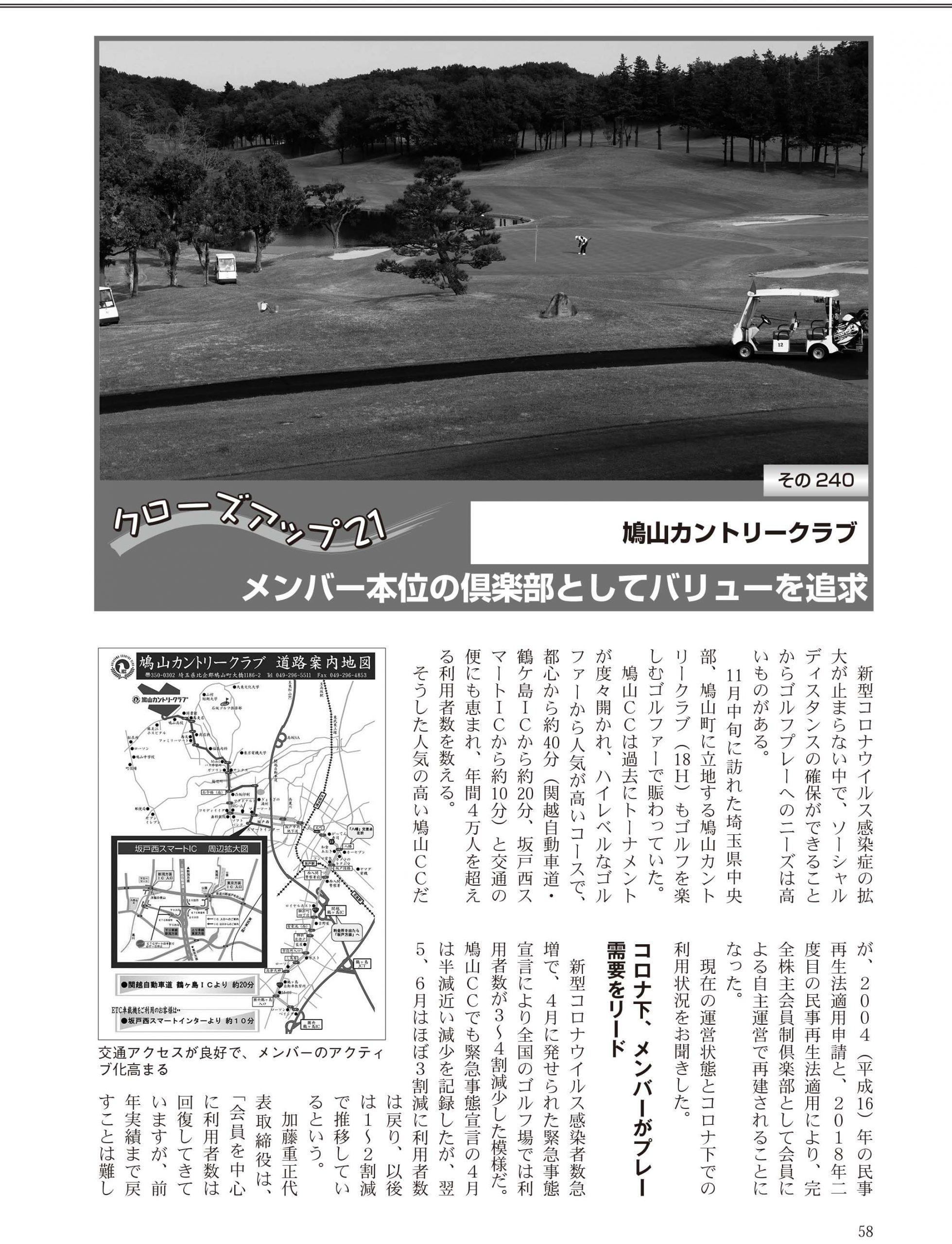 ゴルフマネジメント誌に掲載されました